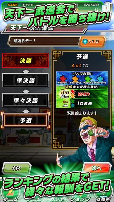 ドラゴンボールZ ドッカンバトル ScreenShot3