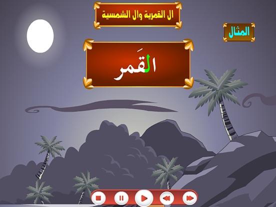 قواعد الإملاء العربي screenshot 8