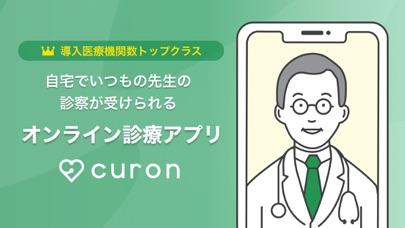 curon(クロン)のおすすめ画像1
