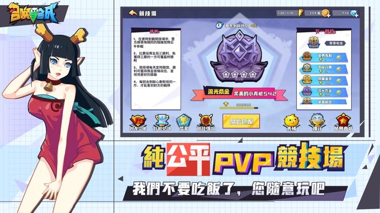 召喚與合成-全新玩法自走棋上陣!! screenshot-4
