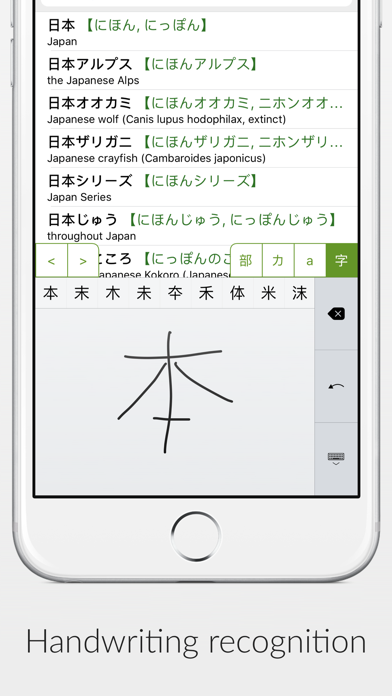Screenshot #1 pour Shirabe Jisho