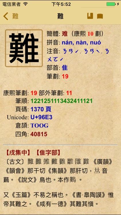 康熙字典(掃瞄版) screenshot-3