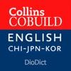 Collins COBUILD 英-英/中/日/韓 辞書