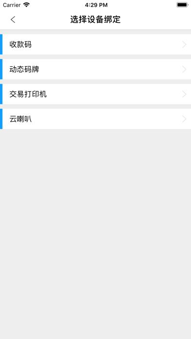 Screen Shot 家银小二 2