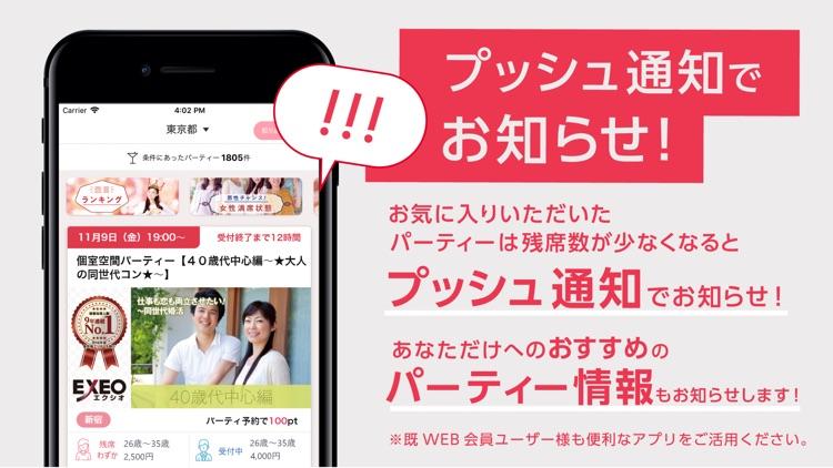 オミカレ screenshot-4
