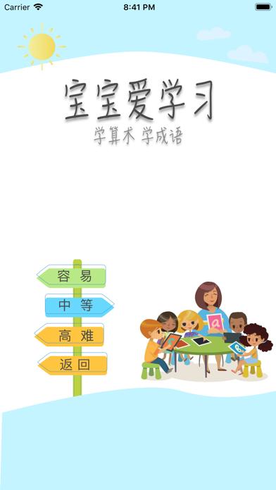 宝宝爱学习app screenshot 8