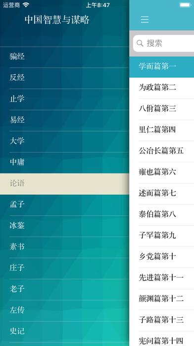 中国智慧与谋略(共80+部) screenshot one