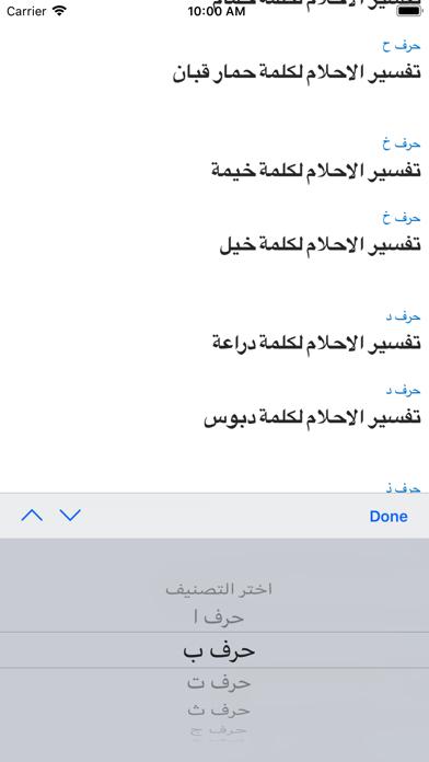 Oneiromancy screenshot two