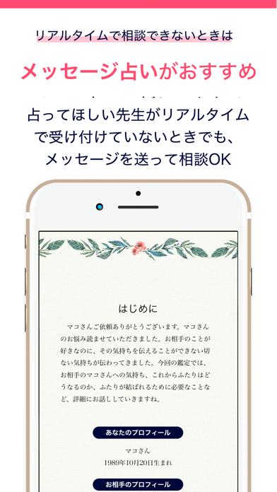 チャット占い【Chapli(チャプリ) 】プロの占い師に相談 ScreenShot4