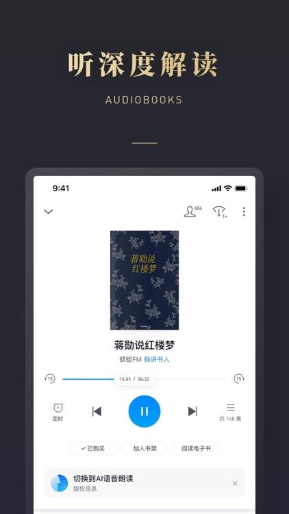 微信读书 screenshot-4