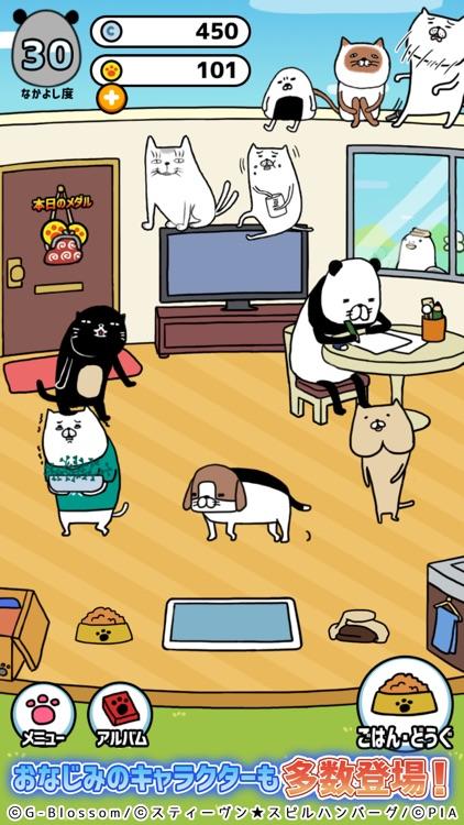 パンダと犬のワンダフルライフ screenshot-3