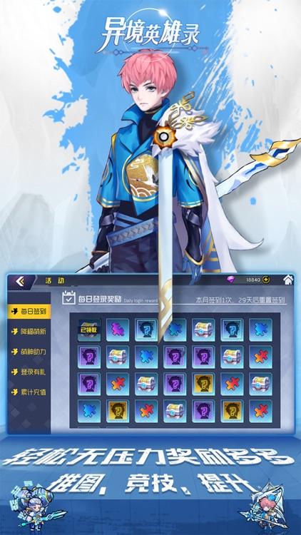 异境英雄录-Q萌二次元卡牌游戏 screenshot-4