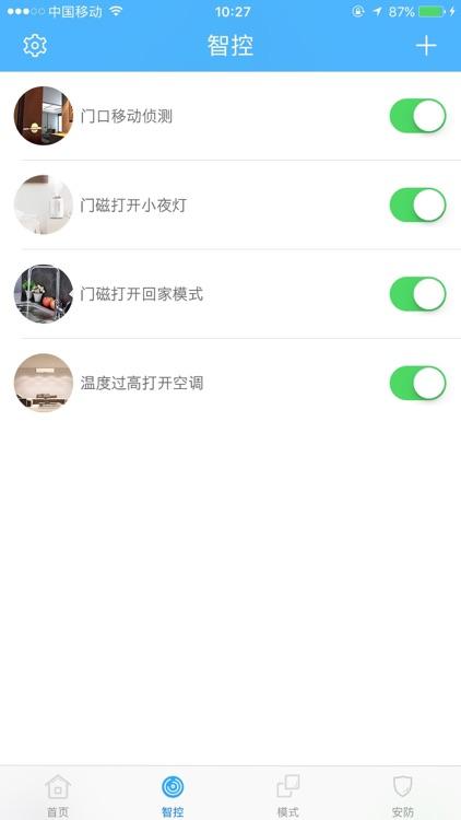 智慧家居 screenshot-2