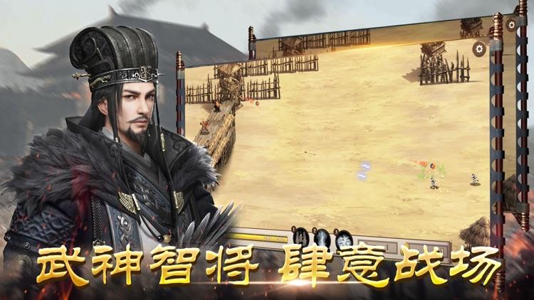 三国-谋夺江山
