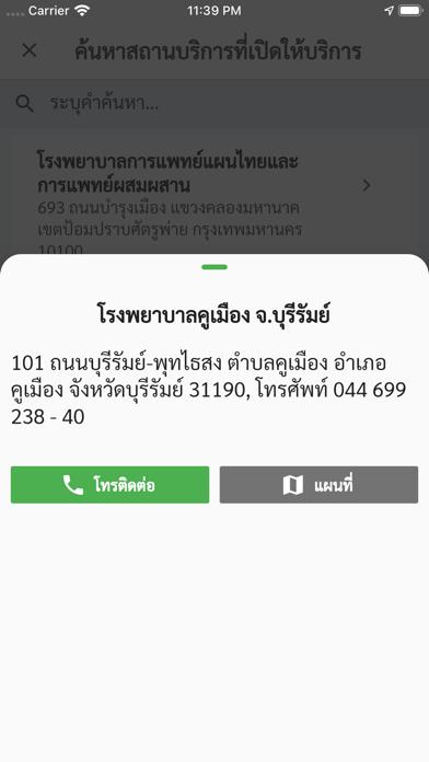 กัญชาเพื่อการรักษา (C-MOPH) screenshot 6