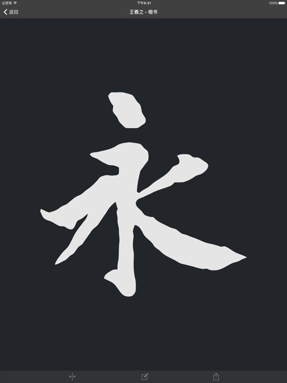 云章书法字典のおすすめ画像3