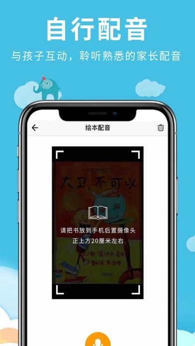 智读宝—AI智能绘本阅读 screenshot 3