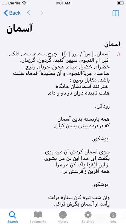 Dehkhoda Persian Dictionary screenshot-3