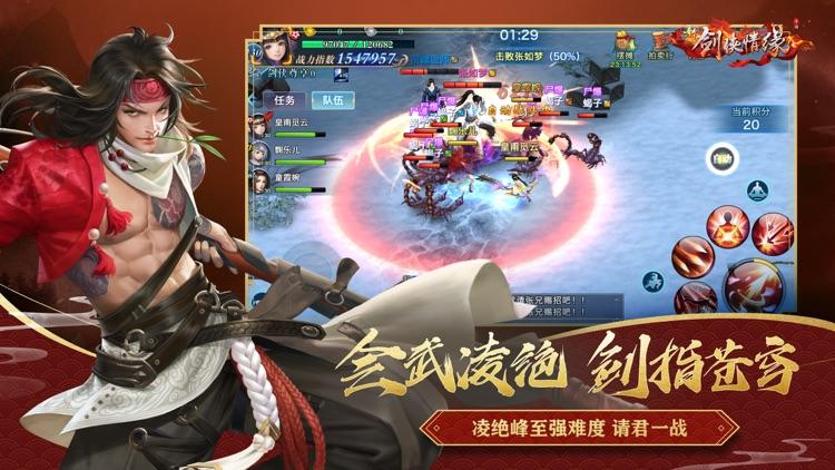 新剑侠情缘 screenshot-3