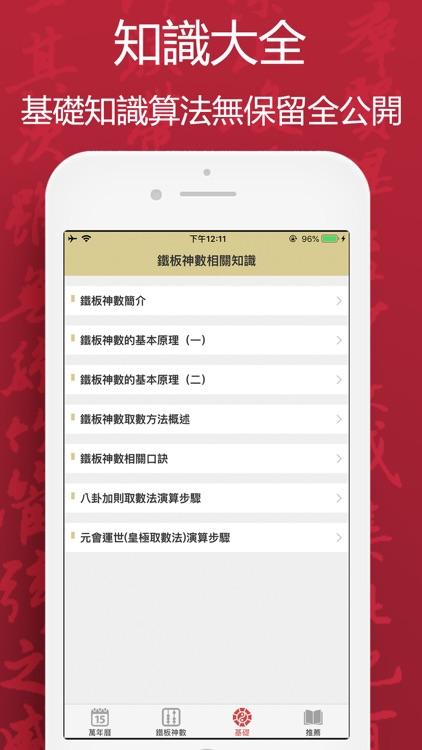 鐵板神數-專業八字命理玄學測算 screenshot-3