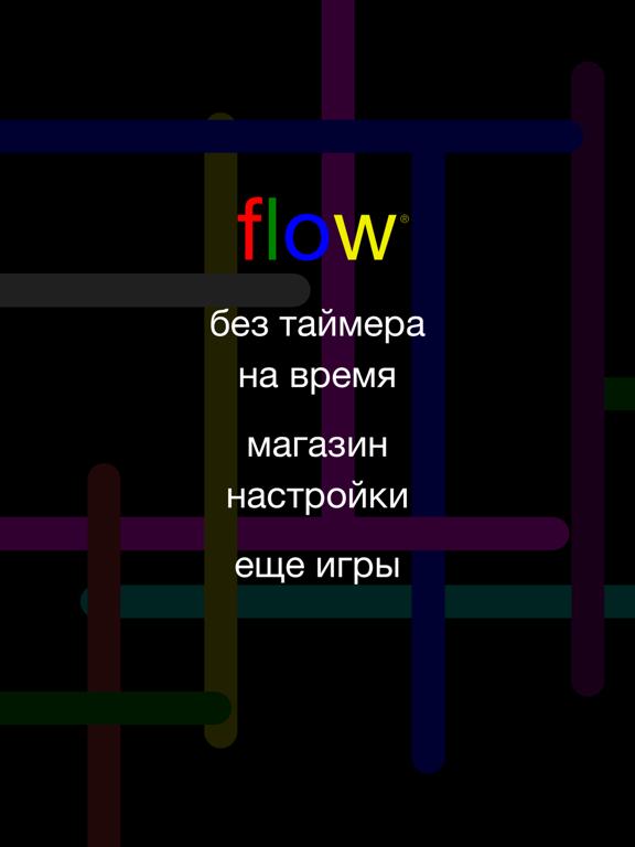 Flow Free для iPad