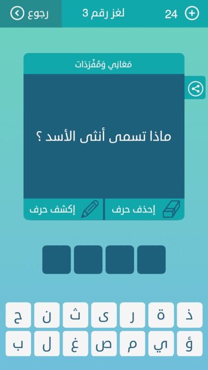 كلمات متقاطعة: أفضل لعبة عربية screenshot-5