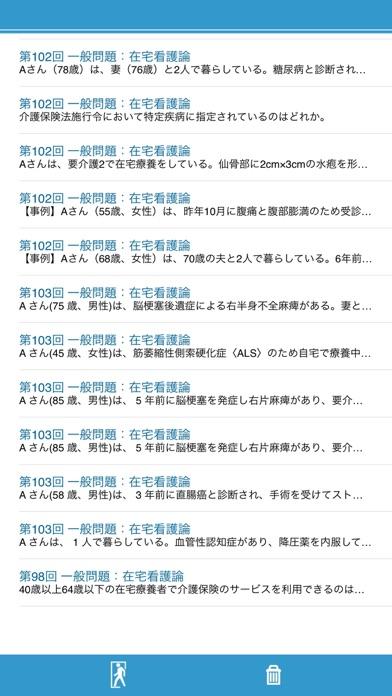 看護師国試2100問 ScreenShot4