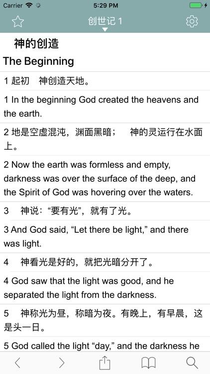 圣经-中英对照,灵修版