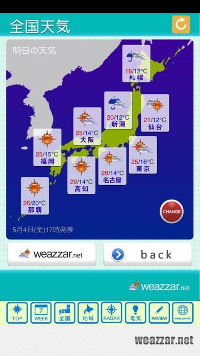 横浜天気のおすすめ画像5