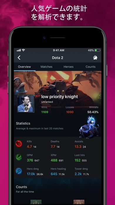 PLINK - Connecting Gamersのスクリーンショット7