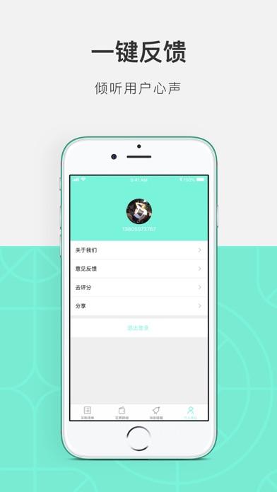 茶饮-批量采购端 screenshot 5