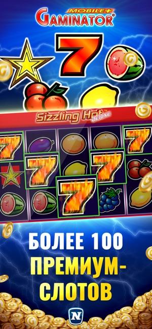 Flash игровые автоматы