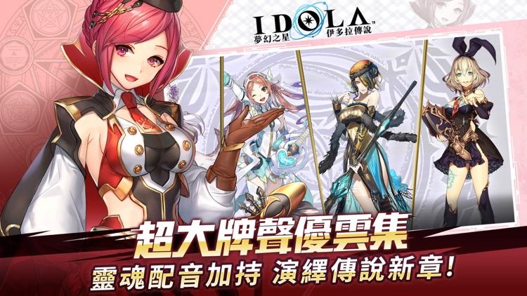 夢幻之星:伊多拉傳說 screenshot-4