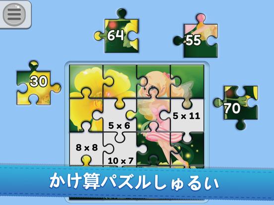 さんすうパズル : 子 供 数 学 計 算 ゲームのおすすめ画像5