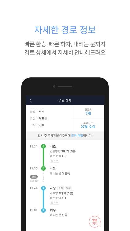 지하철 종결자 : Smarter Subway screenshot-3