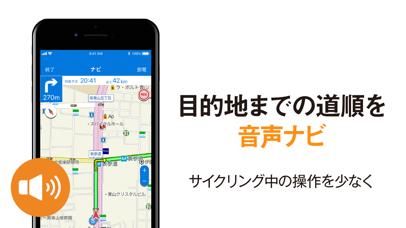 自転車NAVITIME by NAVITIME ナビ ScreenShot6