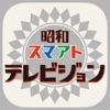 昭和スマアトテレビジョン - iPhoneアプリ