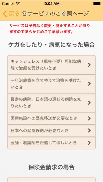 @とらべるのおすすめ画像2
