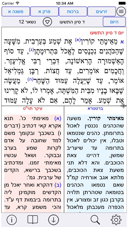 Esh Mishna אש משנה screenshot-0
