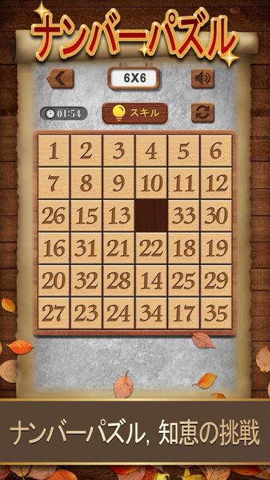 ナンバーパズル - 数字ジグソーパズルゲーム 人気 ScreenShot3