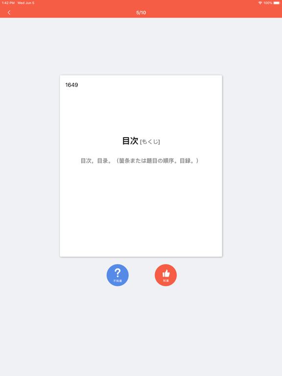 无忧日语 N2 - 日本语能力考试突破(JLPT N2) screenshot 9