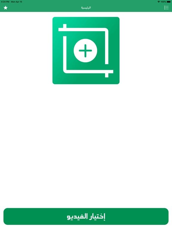 صانع الفيديو دمج الفيديوهات screenshot 7