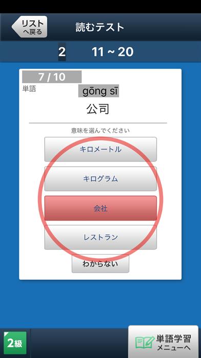 中国語検定HSK公認単語トレーニングのおすすめ画像4