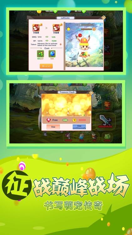 萌宠无双 screenshot-3