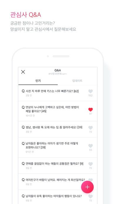 cancel Vingle 빙글 - 관심사 네트워크 Android 용 2