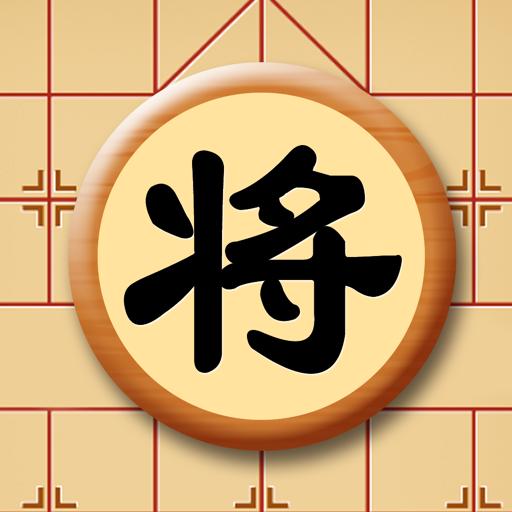 宽立象棋 icon