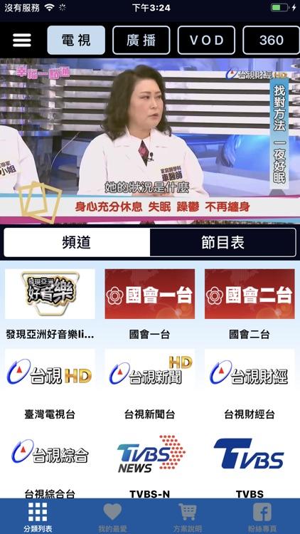 台灣好電視直播