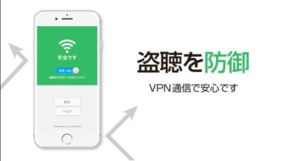 Wi-Fiセキュリティのおすすめ画像3