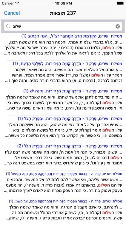 Esh Musar אש מוסר screenshot-4
