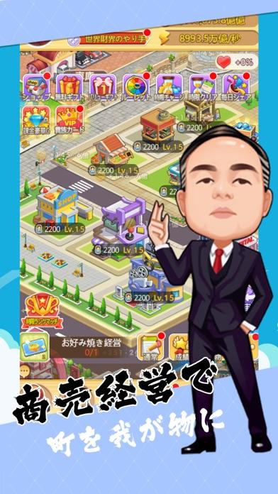 令和—大富豪のおすすめ画像2